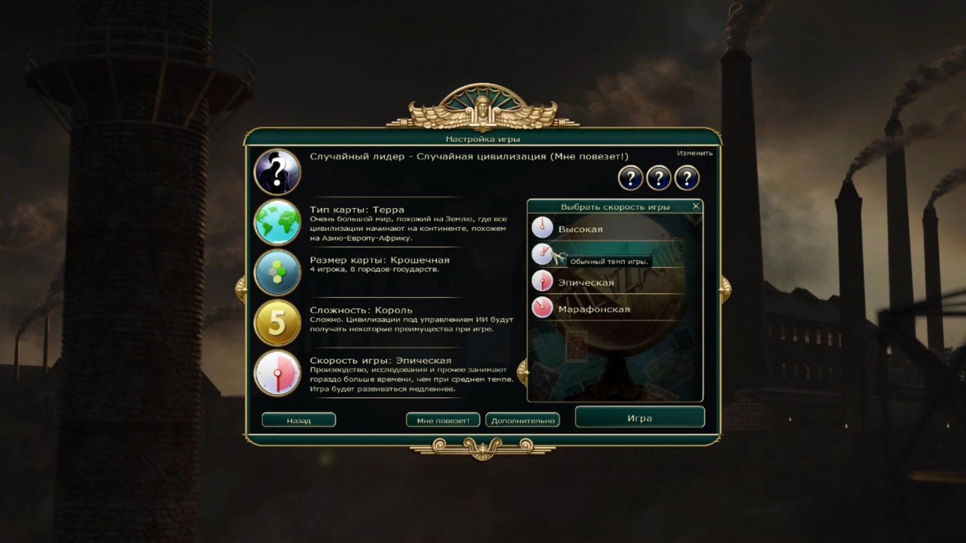 Civilization 5 Android