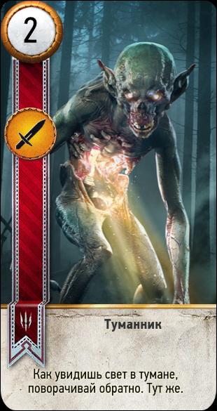 Ведьмак 2 Квест Накер